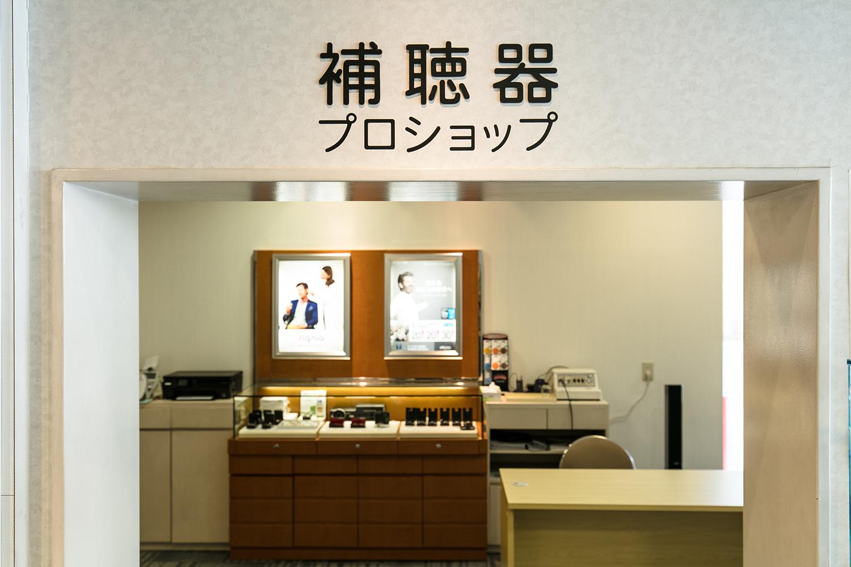 千賀のモノ - 補聴器