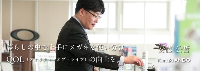 千賀のヒト - 安藤公哲