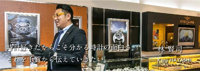 千賀のヒト - 林賢司
