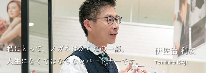 千賀のヒト - 伊佐治利広